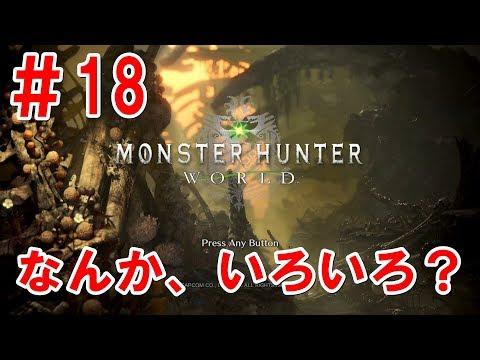 #18 [MHW] なんか、いろいろ?モンスターハンターワールド    Monster  Hunter  Word ネタバレ注意!