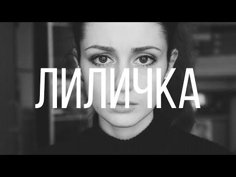 Владимир Маяковский - Лиличка