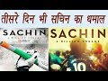 Sachin A Billion Dreams First Weekend Box Office Collection   Filmibeat video