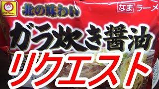 リクエストに答えて マルちゃん 北の味わい ガラ炊き醬油生ラーメン台湾ラーメン風[頑固おやじ] thumbnail
