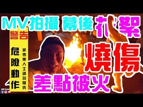 【Tomato VLOG】#48 MV拍攝ODD新年歌幕後花絮 差點被火燒傷