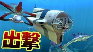 超巨大潜水艦ついに出撃したら巨大生物ドラゴンサメやクラーケンに襲われる!? 海しかない未知の惑星でサバイバル生活はじめます! Subnautica #20