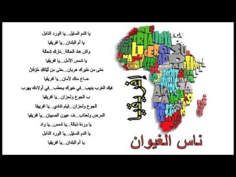 NASS EL GHIWANE - IFRIQUIA ناس الغيوان - افريقيا