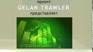 Форекс в Астане! 8-778-347-1425. Как заработать на кризисе  Gelan Trawler