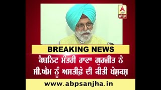 Cabinet Minister Rana Gurjeet offered to resign for CM