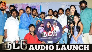 Gambar cover Routtu Tamil Movie Audio Launch | Kavithran | Madhumitha | Manikandan | Vijay Prabhu | Thamizh Padam