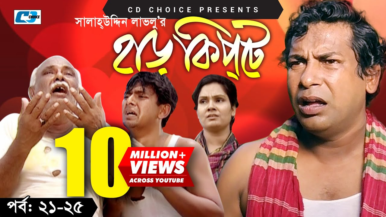bangla natok har kipte full part free download