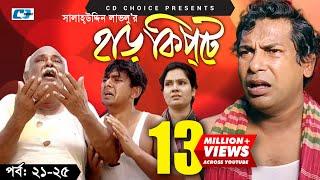Download Video Harkipte | Episode 21-25 | Bangla Comedy Natok | Mosharaf Karim | Chanchal | Shamim Jaman MP3 3GP MP4