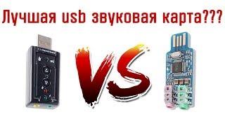 Краща usb звукова карта для мікрофона BM-800 ? Звукова карта для конденсаторного мікрофону