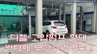 디젤 싼타페CM 고압펌프 현대자동차 무상보증수리가능!