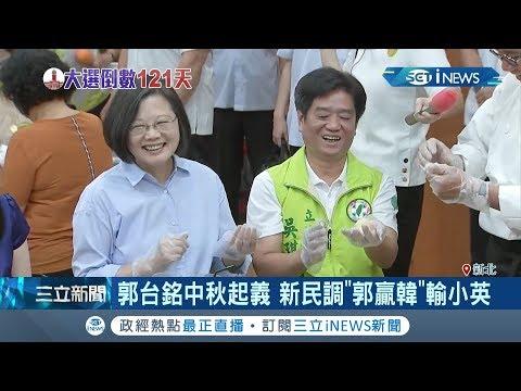 蔡英文民調贏韓國瑜10個百分點 小英做月餅:明年繼續支持我|【台灣要聞。先知道】20190912|三立iNEWS
