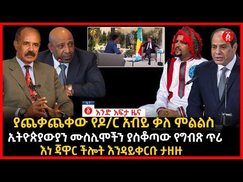 የዕለቱ ዜና | Andafta Daily Ethiopian News |  June 17, 2021 | Ethiopia