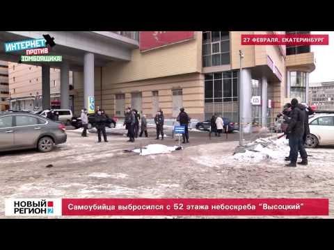 Самоубийца выбросился с 52 этажа небоскреба 'Высоцкий'