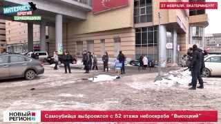 """Самоубийца выбросился с 52 этажа небоскреба """"Высоцкий"""""""