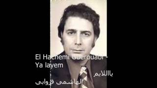 el hachemi guerouabi ya layem الهاشمي فروابي يااللايم