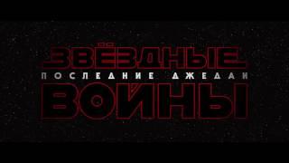 Звёздные Войны 8  Последние джедаи – Фильм