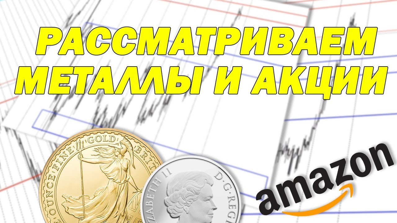 Обзор золота, серебра и акций AMAZON.