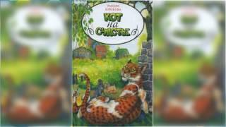 Кот на счастье, Тамара Крюкова аудиосказка слушать онлайн