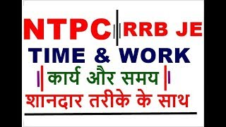 Time and Work Problems Tricks in Hindi || Time and work short tricks for NTPC and GROUP D 2019