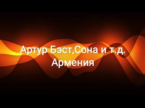 Артур Бэст, Зара, Алексей Чумаков, Варда, Дмитрий Харатьян, Сона и т.д.--Армения