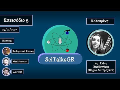SciTalksGR - Επεισόδιο 5 (Καλεσμένοι: Rogue Astrophysics)