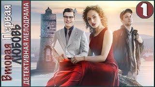Вторая первая любовь (2019). 1 серия. Детектив, мелодрама.