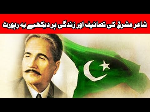 Special Report: 140th Birth-Anniversary of National poet Allama Mohammad Iqbal | 24 News HD