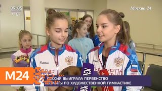 Смотреть видео Российские гимнастки прибыли в аэропорт Шереметьево - Москва 24 онлайн