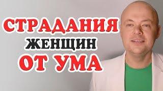 СТРАДАНИЯ ЖЕНЩИН ОТ СОБСТВЕННОГО УМА  Денис Косташ
