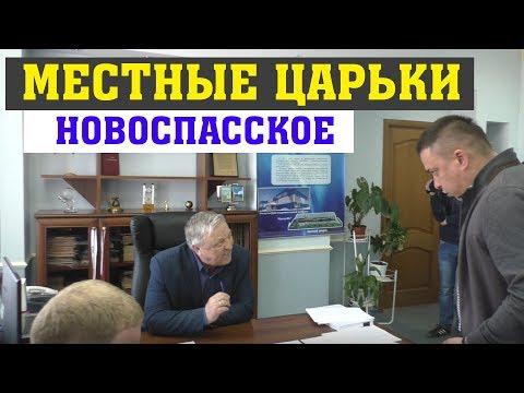 Администрация Новоспасского района далека от реальности.