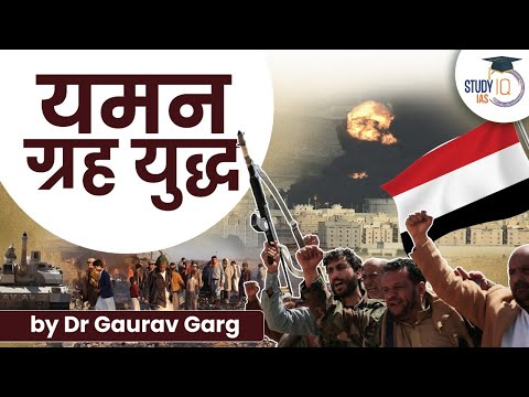 Yemen Civil War - यमन गृह युद्ध - Yemen Crisis explained in HINDI - UPSC/IAS/PCS
