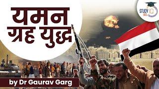 Yemen Civil War - यमन गृह युद्ध - Yemen Crisis explained in HINDI - UPSC/IAS/PCS