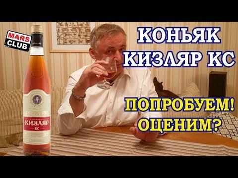 Коньяк Кизляр КС. Обзор и дегустация коньяка
