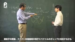 高校理科から最先端研究へ~「物理-超伝導編」PART2: 理論物理学者の真剣議論「超流動・超伝導」
