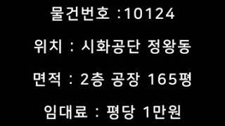 시화공단 2층 165평 공장 임대, 시흥시 정왕동 2층…
