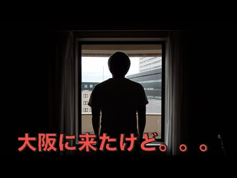 Our Very Very Short Tryp To Osaka from YouTube · Duration:  12 minutes 50 seconds