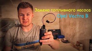 видео Замена бензонасоса ВАЗ своими руками