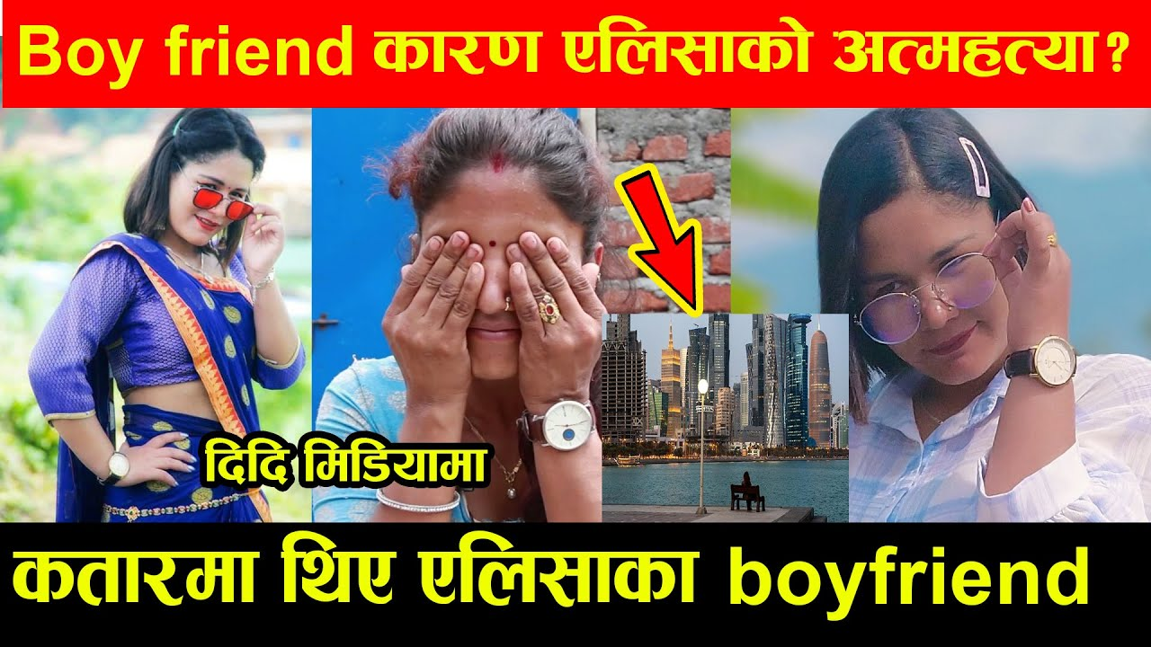 एलिशाका Boy Friend कतारमा थिए l घट नाले लियो नयाँ मोड l alisha kanda dang