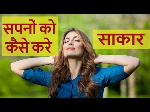 How to convert thoughts into reality?    Hindi   