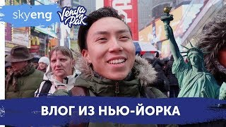 НЬЮ-ЙОРК: Как выразить эмоции на английском || Живой урок Веня Пак для Skyeng