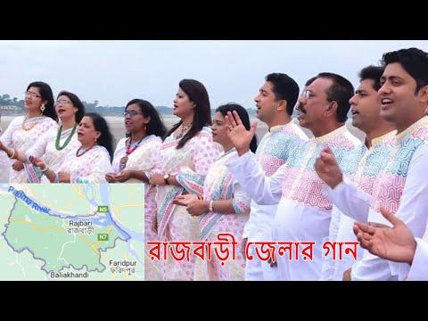 Rajbari District Song