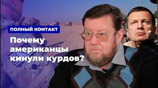 Почему американцы кинули курдов? * Полный контакт с Владимиром Соловьевым (10.10.19)