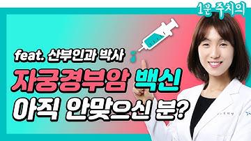 [1분주치의] #자궁경부암백신 #자궁경부암주사 효과 200% 보려면?!
