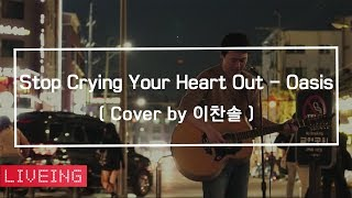 [LIVEING] 이찬솔 - Stop Crying Your Heart Out (Cover)