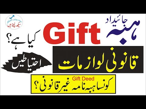 Gift Property Law In Pakistan (Hiba Law In Pakistan In Urdu) (legal Issues Of Gift)