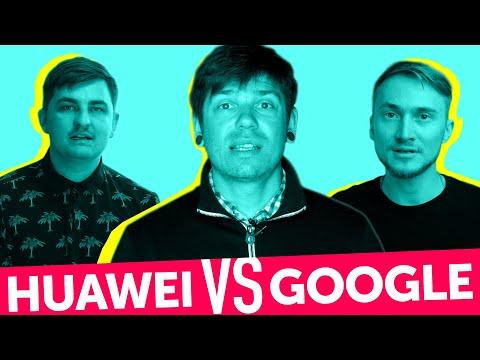 Huawei VS Google: как жить без Google сервисов? И стоит ли покупать флагманы Huawei?