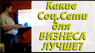 Социальные сети для бизнеса. Разбираем социальную сеть ВКонтакте для Бизнеса (Кремль )
