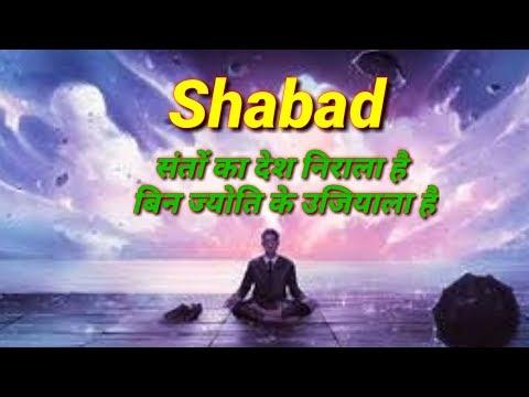 Santo ka desh nirala h bin jyoti ke ujiyala h|संतों का देश निराला है बिन ज्योति के उजियाला है Bhajan