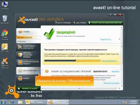 Avast Free ключ Antivirus скачать - фото 8