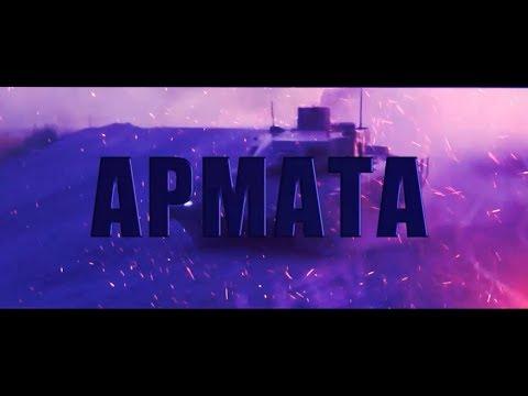 Спасите Армату. Специальное